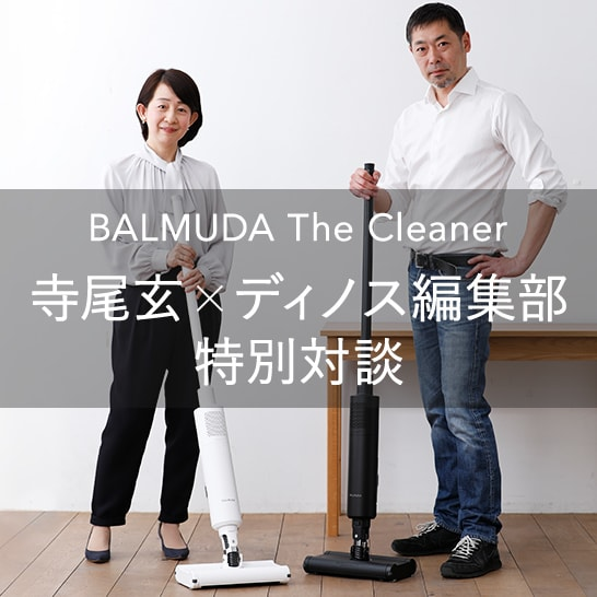 BALMUDA The Cleaner 寺尾玄×ディノス編集部対談