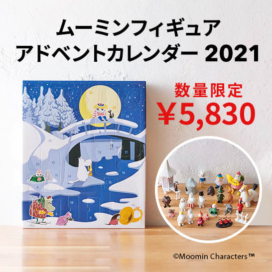 ムーミンフィギュア アドベントカレンダー2021