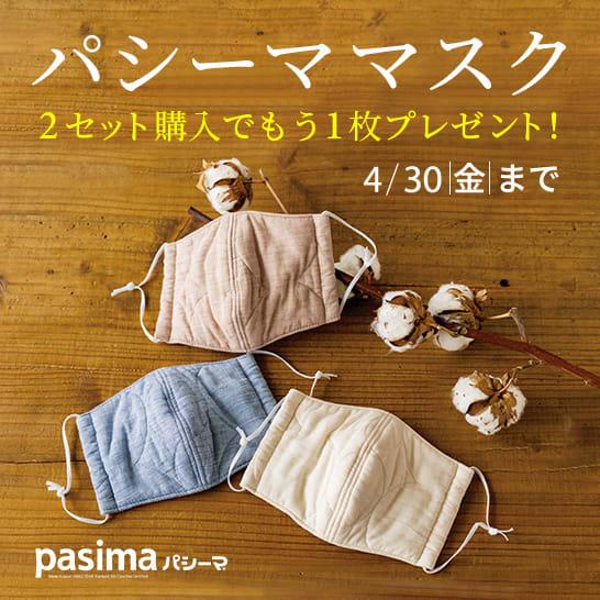 パシーママスク2セットご購入で1枚おまけプレゼント!
