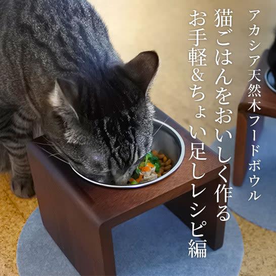 注目の「天然木 フードボウル」で猫ごはんを美味しく!お手軽&ちょい足しレシピ編