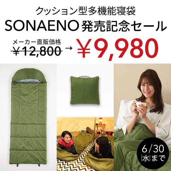 クッション型寝袋SONAENO発売記念セール