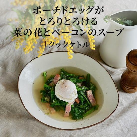 ポーチドエッグがとろりとろける! クックケトルで作る、「菜の花とベーコンのスープ」