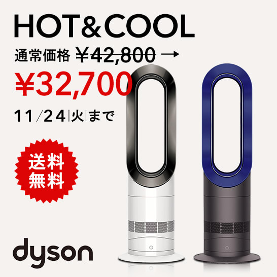 dyson HOT&COOL期間限定セール