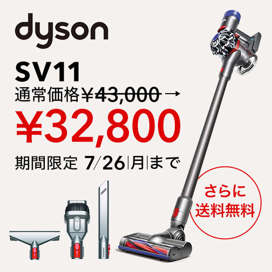dyson SV11期間限定セール