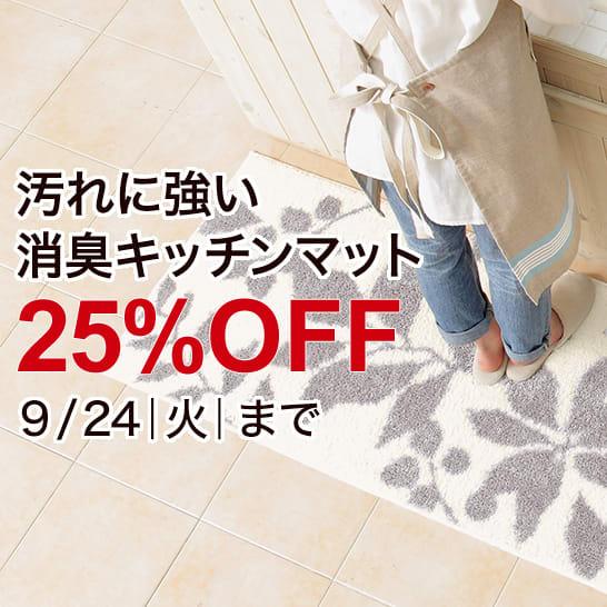 週替キャンペーン|消臭キッチンマットシリーズ 25%OFF