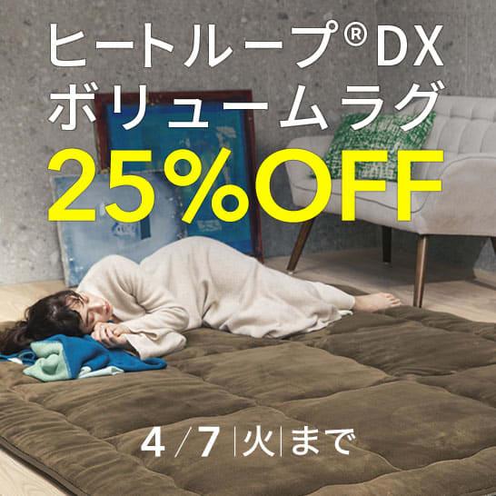 ファブリック週替わりキャンペーン|ヒートループDX(R)ボリュームラグ25%OFF