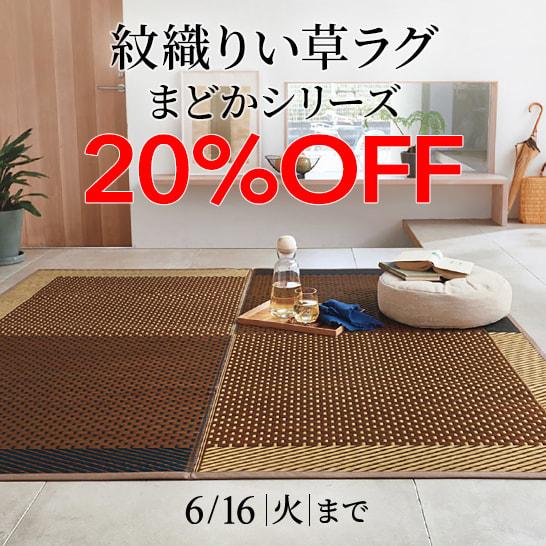 ファブリック週替わりキャンペーン|紋織りい草ラグ まどかシリーズ 20%OFF