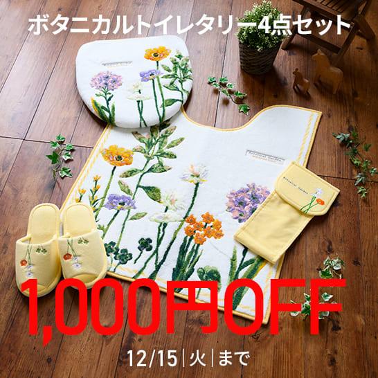 ファブリック週替わりキャンペーン|ボタニカルトイレタリー4点セットSALE 1,000円OFF