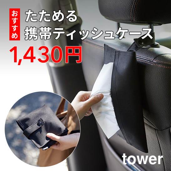 tower たためる携帯ティッシュケース