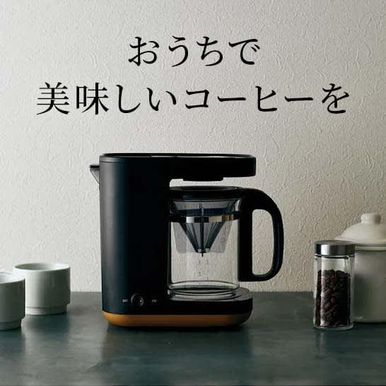 おうちで美味しいコーヒーを