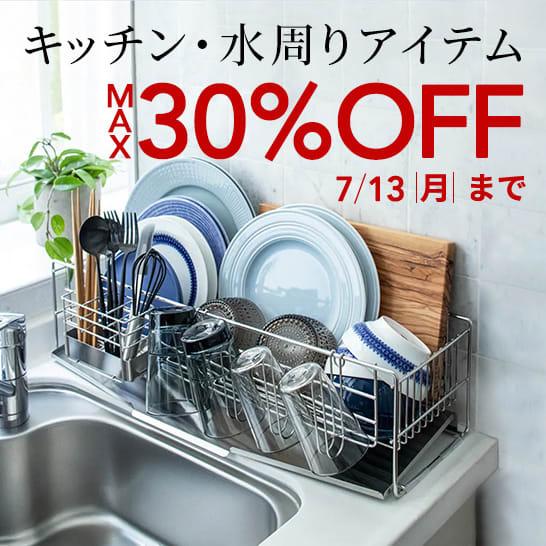 キッチン・水まわりアイテムセール