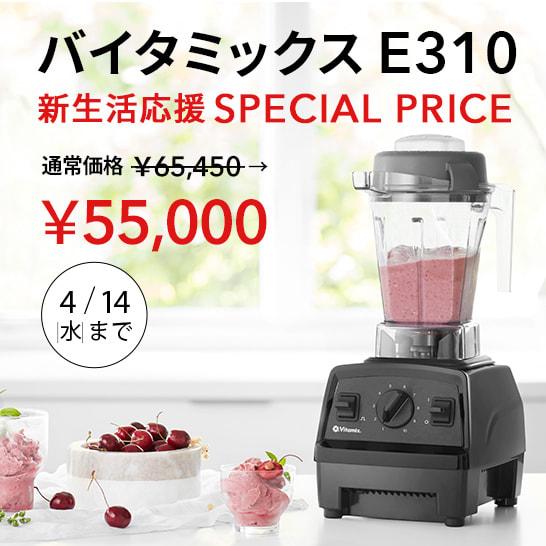 バイタミックスE310 新生活SP価格キャンペーン