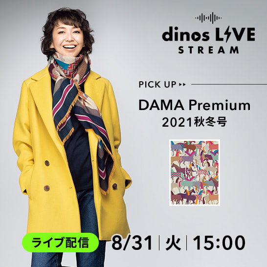 DAMA collection ライブ|8.31配信