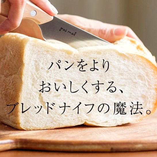 パンをよりおいしくする、ブレッドナイフの魔法