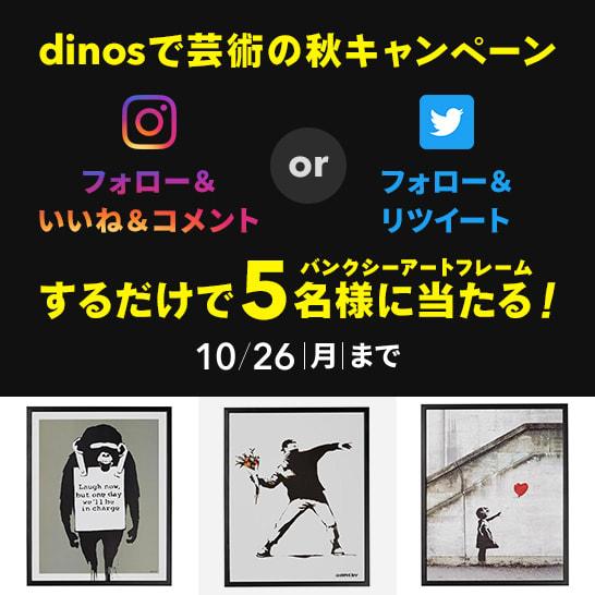ディノス公式SNSプレゼントキャンペーン