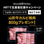 生産者応援キャンペーン(Twitter)