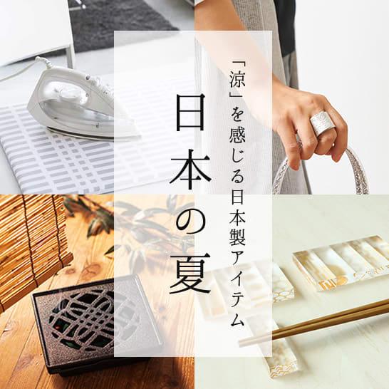 「日本の夏」~涼を感じる日本製アイテム特集~