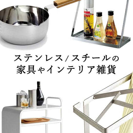ステンレス/スチールの家具やインテリア雑貨