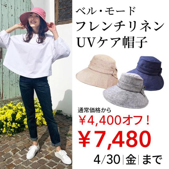 ベル・モード フレンチリネンUVケア帽子