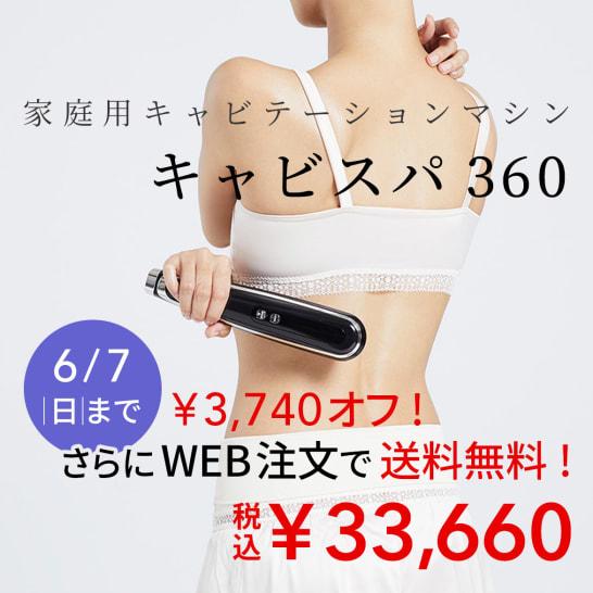 キャビスパ360