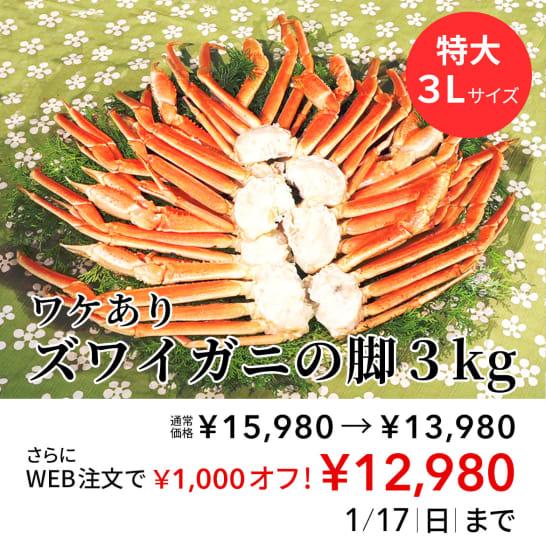 ワケありズワイガニの脚 3Lサイズ(3kg)