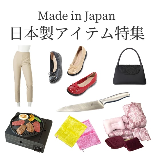 Made in Japan「日本製アイテム特集」