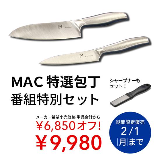 MAC/マック 特選包丁 番組特別セット