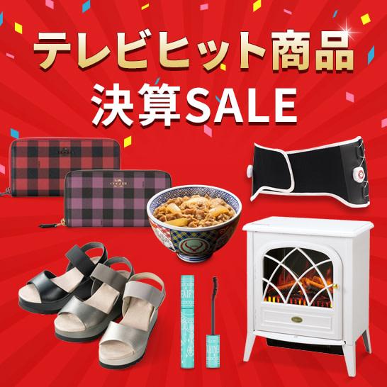 テレビヒット商品 決算SALE第一弾【2021】