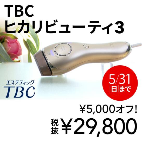 TBCヒカリビューティ