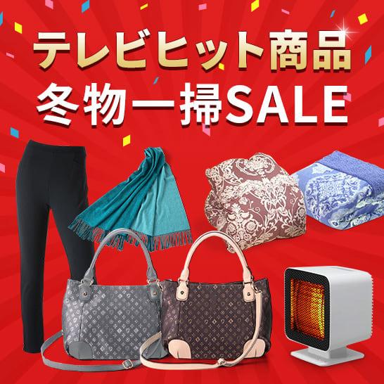 テレビヒット商品 冬物一掃SALE【2021】