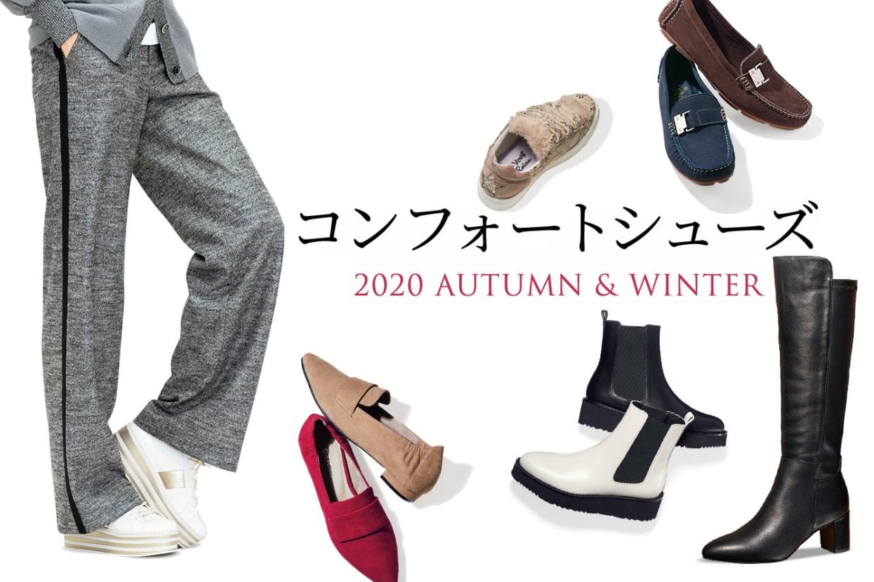 2020秋冬 コンフォートシューズ特集