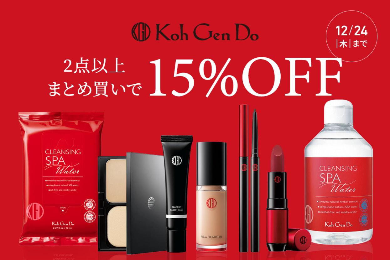 江原道/KohGenDo まとめ買い15%OFFセール