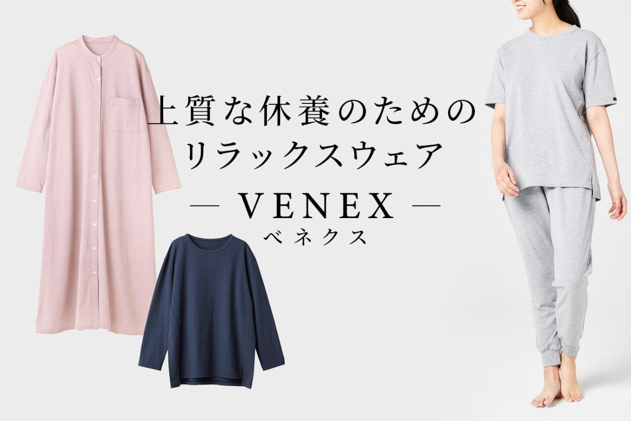 VENEX(べネクス)