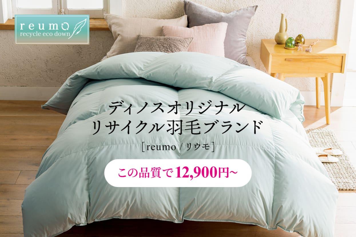 ディノスオリジナルリサイクル羽毛布団「reumo(リウモ)」