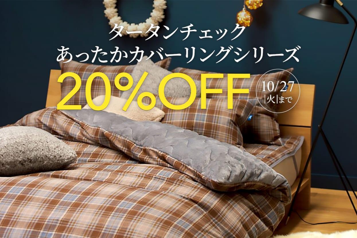 寝具週替わりキャンペーン|タータンチェックあったかカバーリングシリーズ20%OFF