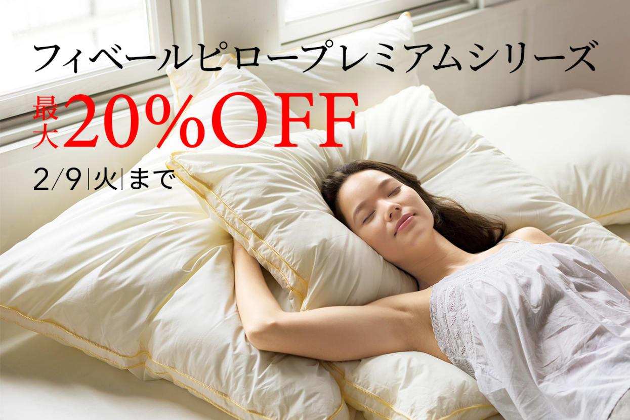 寝具週替わりキャンペーン|フィベールピロープレミアムシリーズMAX20%OFF