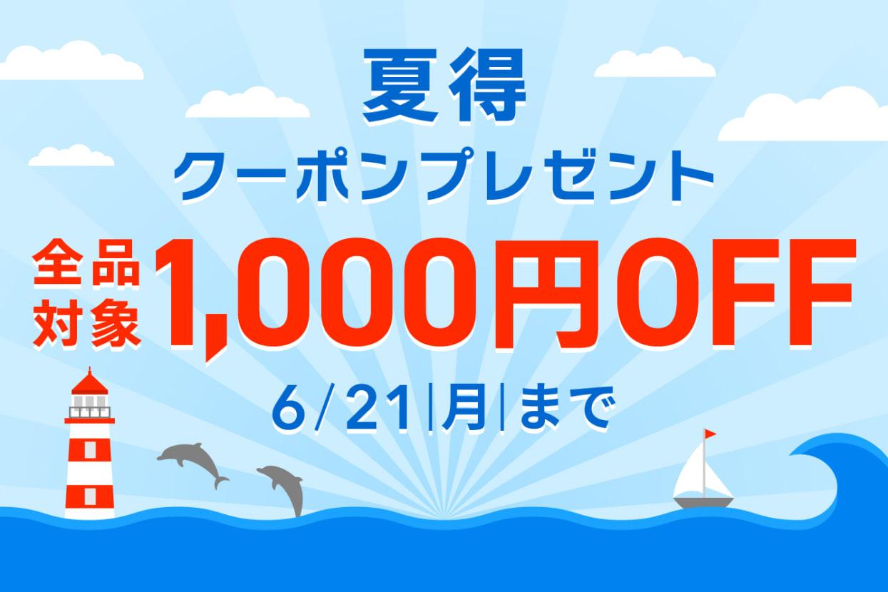 夏得1,000円OFFクーポン