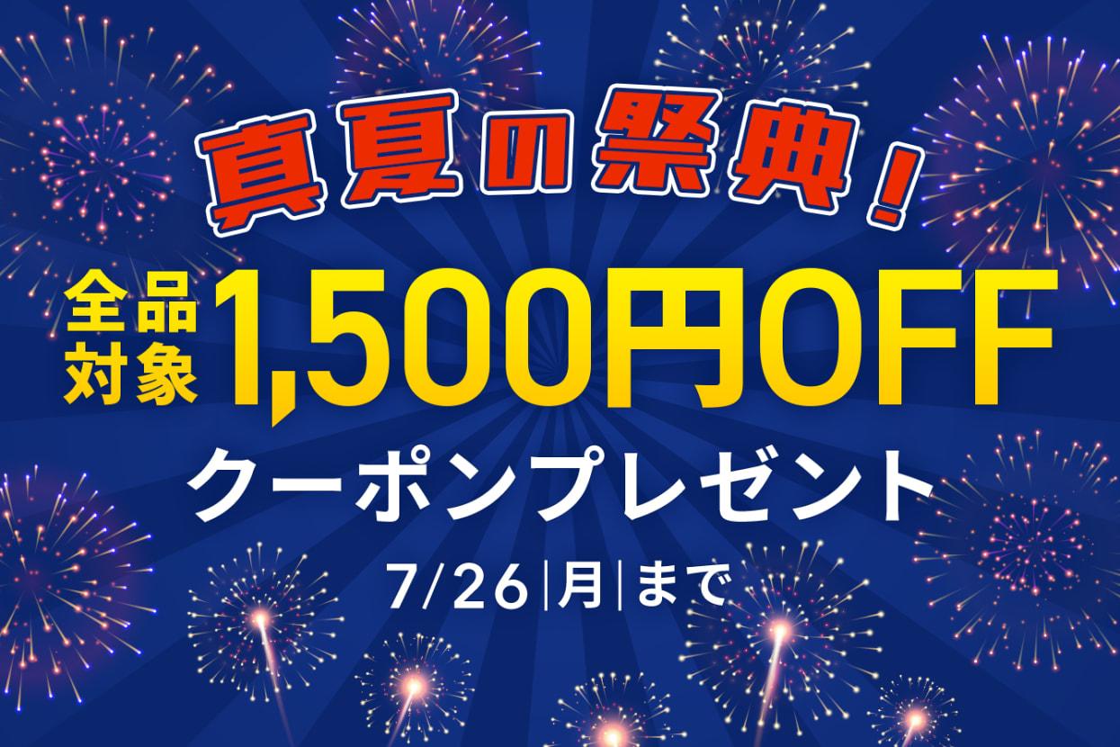 真夏の祭典!1,500円クーポン