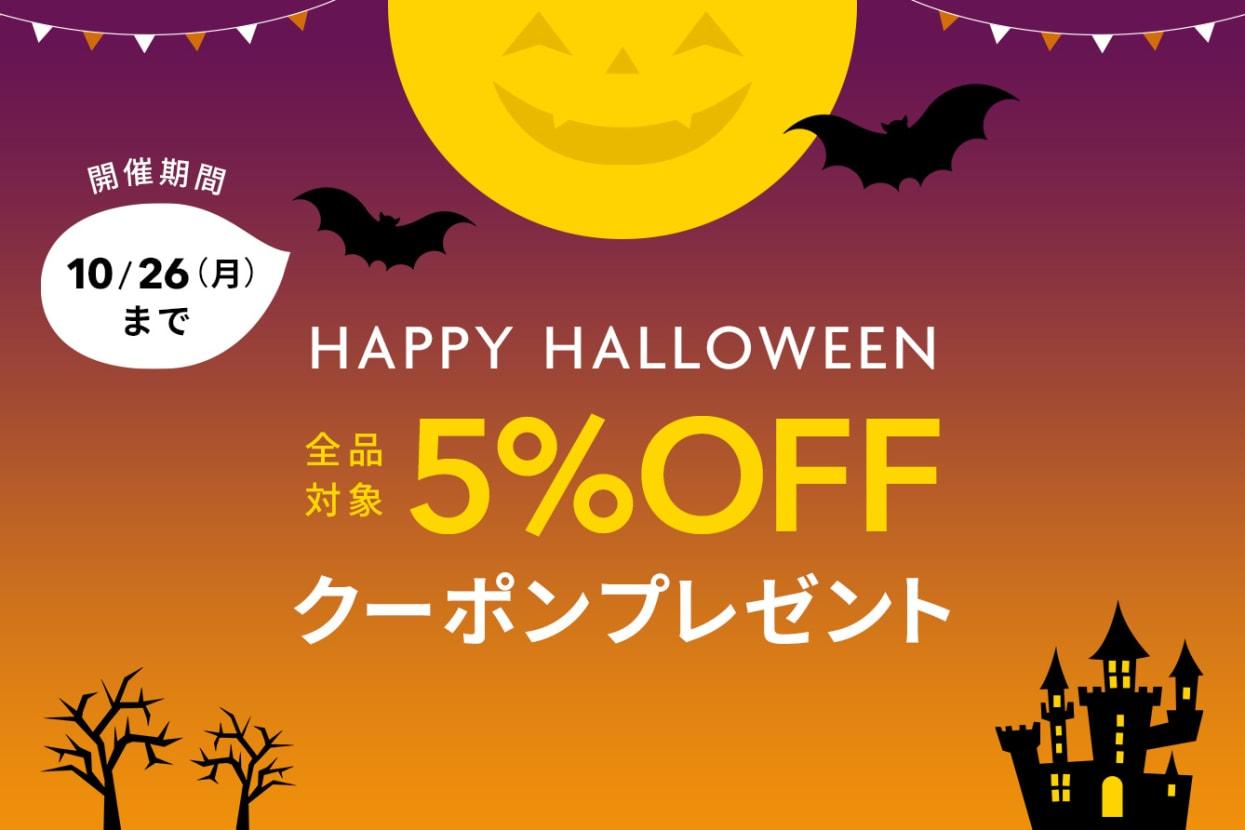 ハッピーハロウィーン★5%OFFクーポンプレゼント♪