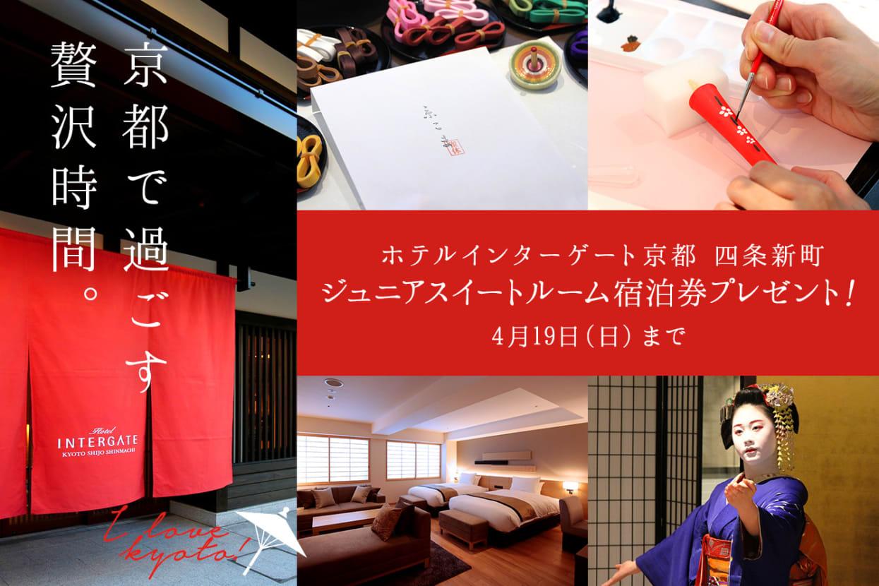 ホテルインターゲート京都 宿泊券プレゼント