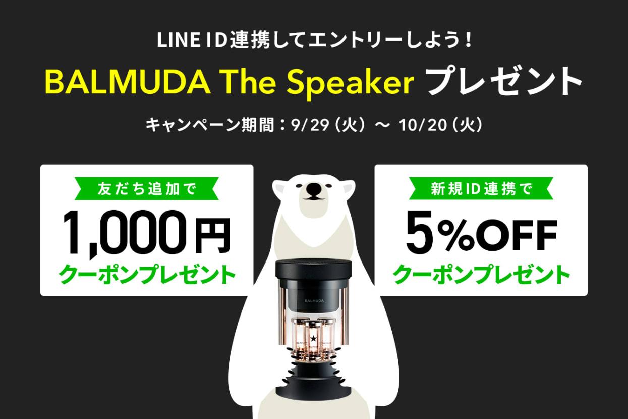 BALMUDA The Speakerが当たる!