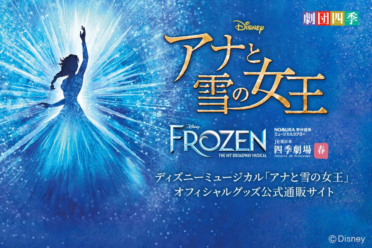 ディズニーミュージカル「アナと雪の女王」