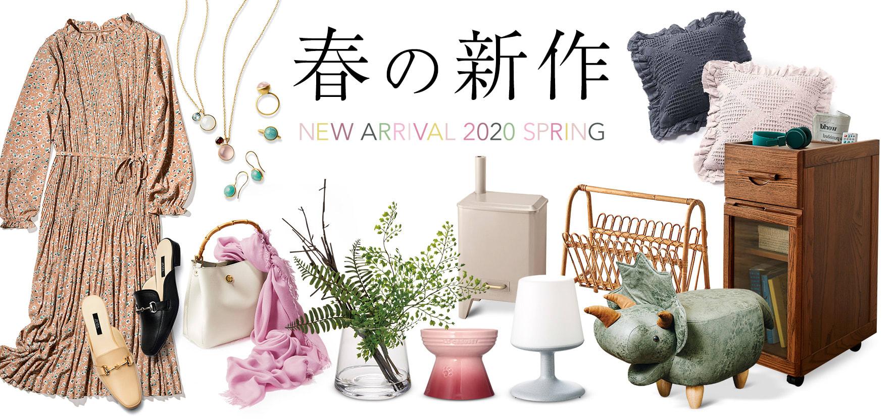 2020 春の新作