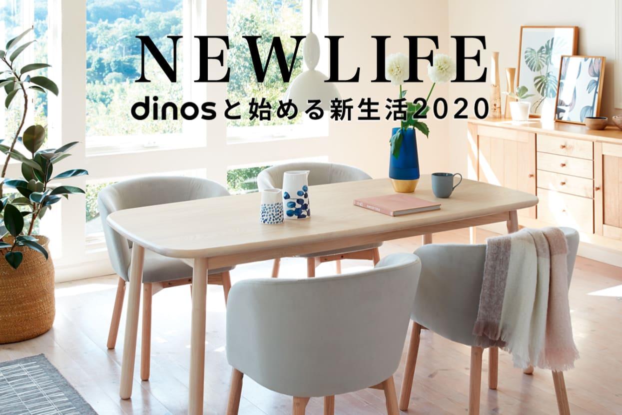 新生活特集 2020