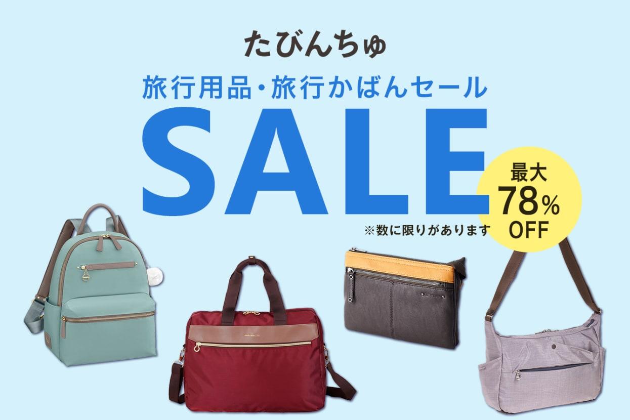大人の旅行用品サイト「たびんちゅ」新着セール