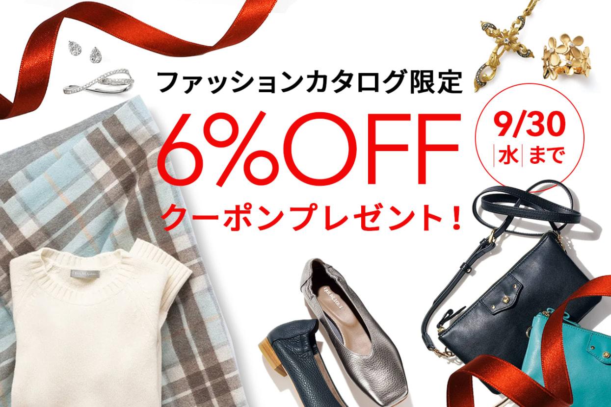 ファッション限定6%OFFクーポンプレゼント