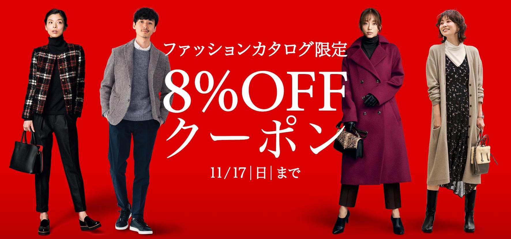 ファッション限定8%OFFクーポンプレゼント