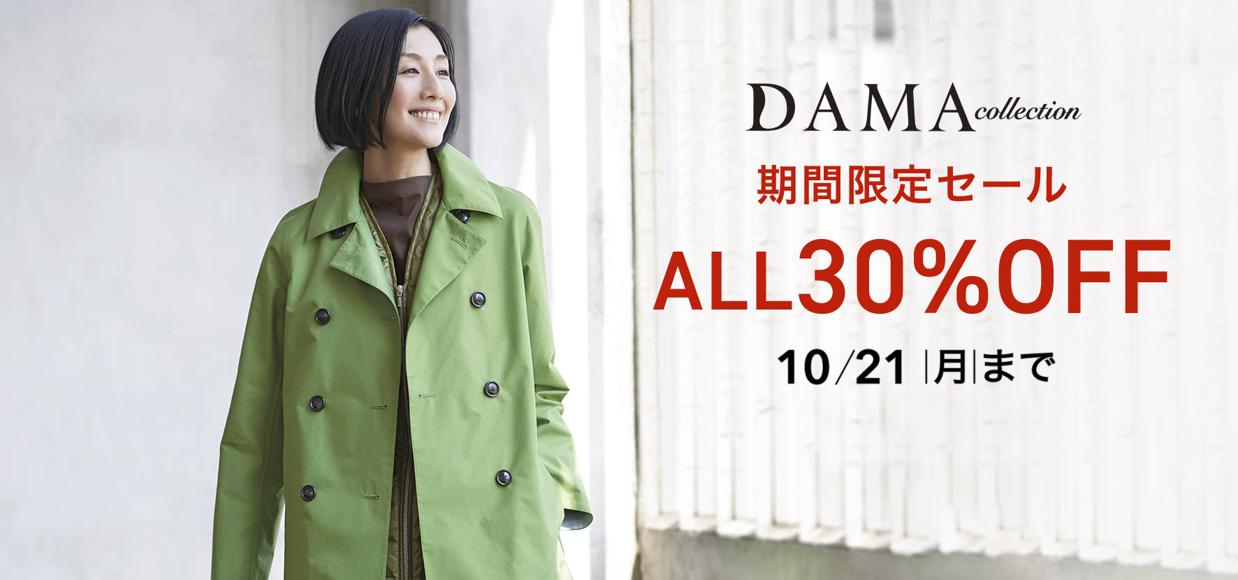 期間限定DAMA collectionセール