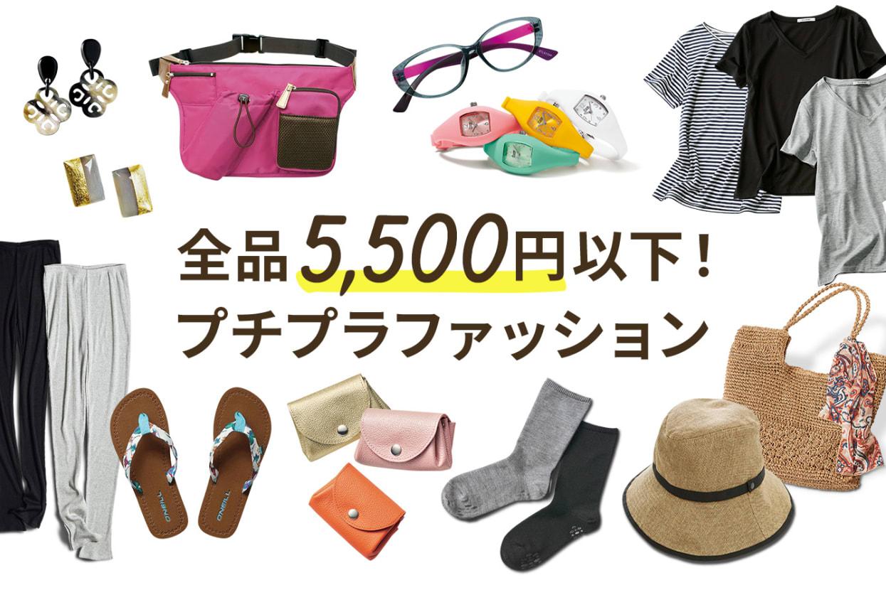5,500円以下!プチプラアイテム