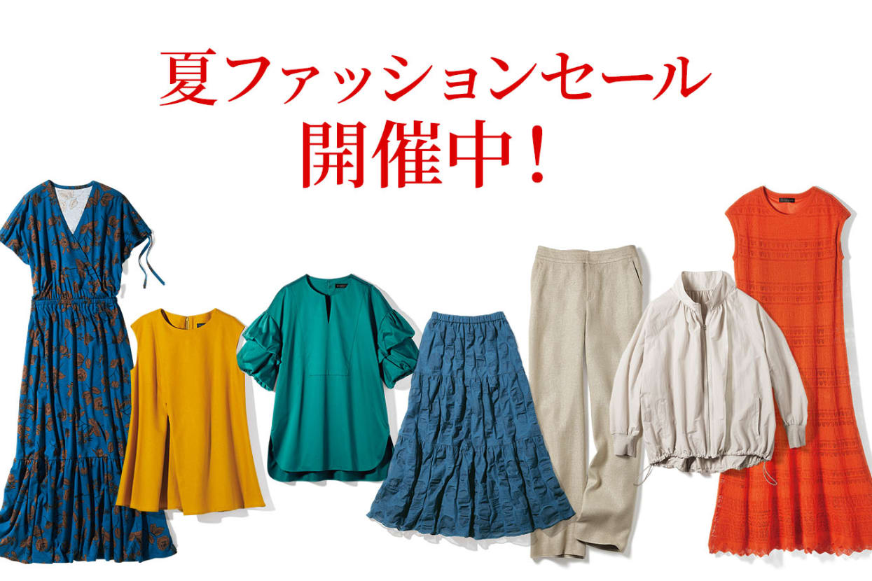 2021夏ファッションセール